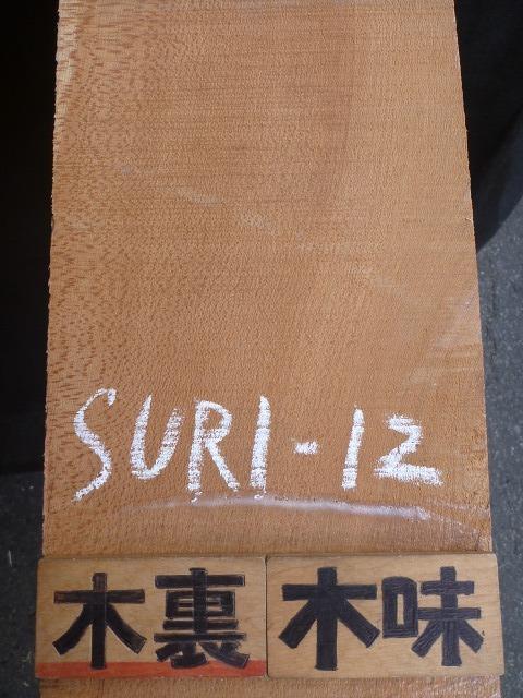 シュリサクラ 一枚板