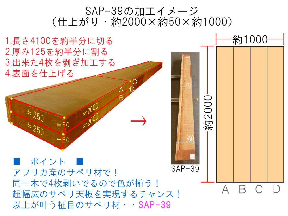 サペリ 片耳付き板 SAP-39