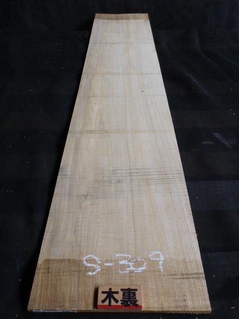 セン 薄板・柾目