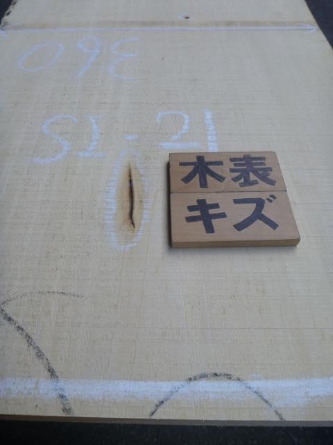 シナ 一枚板