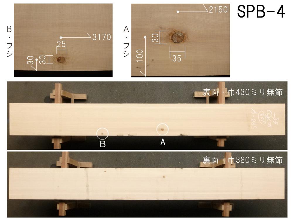 スプルース 和風高級店 カウンター用 SPB-4
