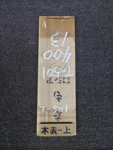 タモ 薄板柾目板