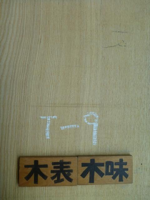 タモ 一枚板