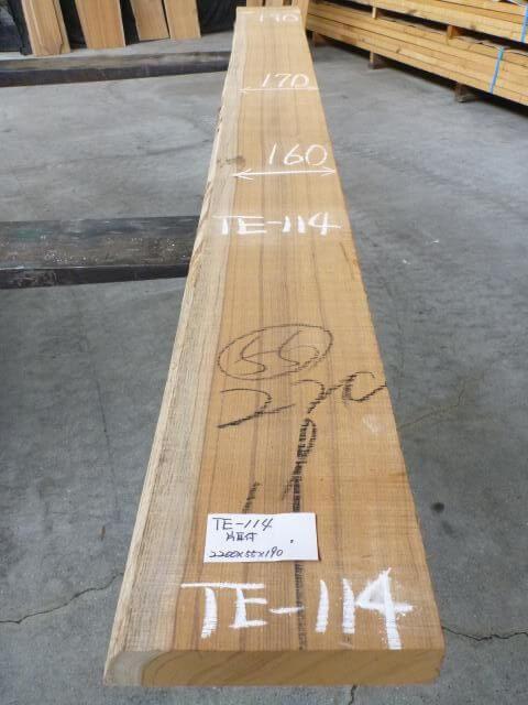 チ-ク 片耳付き 柾目板 TE-114