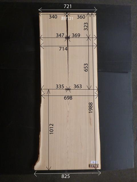 タモ 天板 無塗装