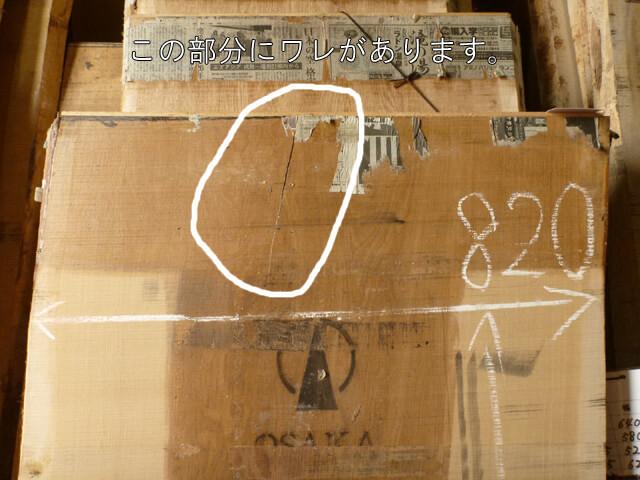 ナラ両耳付き加工板 TBNA-2 チギリ加工&サンダー仕上げ