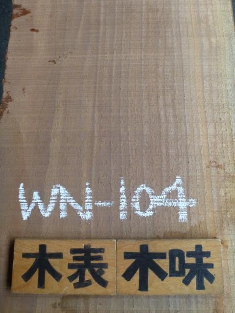 ブラック ウォールナット 両耳付き板 WN-104