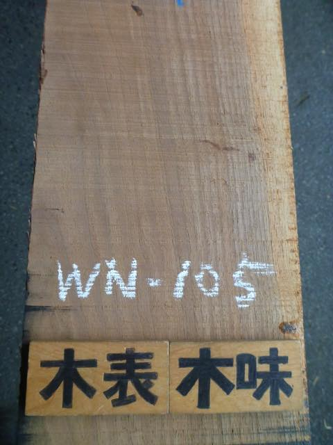 ブラック ウォールナット 両耳付き板 WN-105