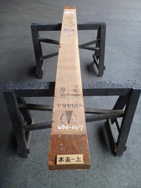 ブラック ウォールナット 両耳付き板 WN-107