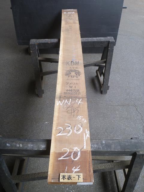 ブラック ウォールナット 片耳付き板目 WN-4