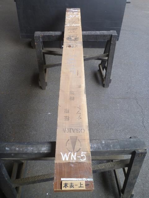 ブラック ウォールナット 片耳付き板目 WN-5