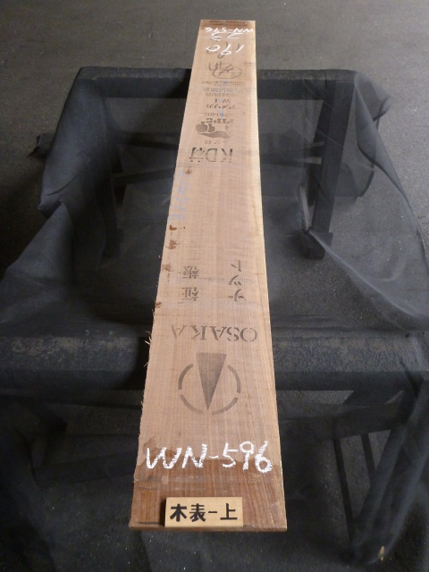 ブラック ウォールナット 柾目・薄板