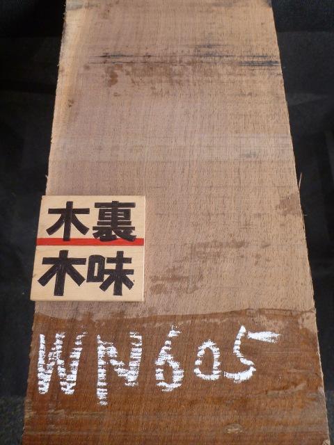 ブラック ウォールナット 薄板 一枚板