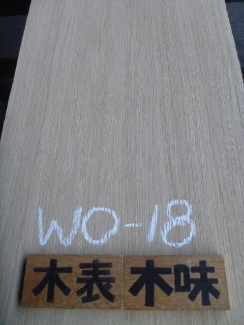 ホワイトオーク板 国内挽き 両耳付き板目 WO-18