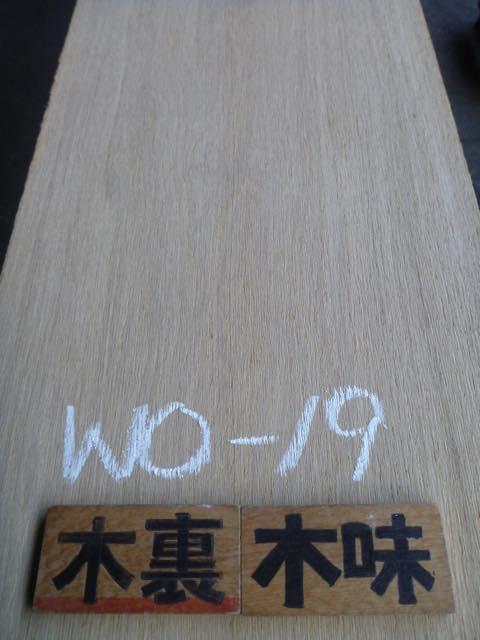 ホワイトオーク板 国内挽き 両耳付き板目 WO-19