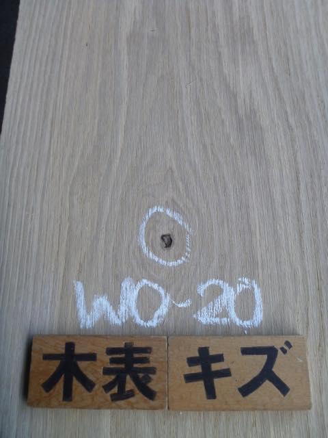 ホワイトオーク板 国内挽き 両耳付き板目 WO-20