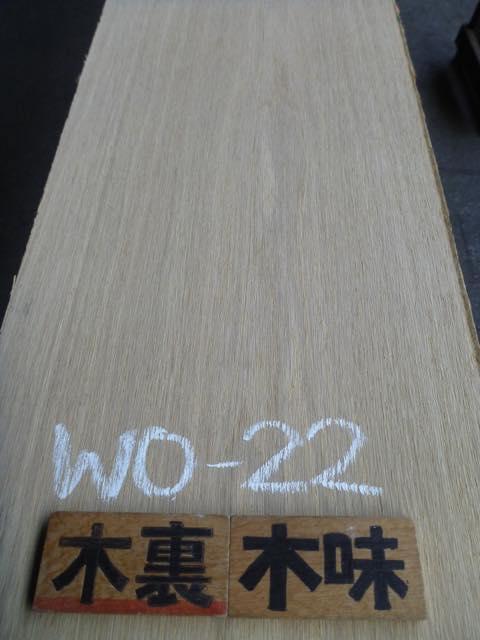 ホワイトオーク板 国内挽き 両耳付き板目 WO-22