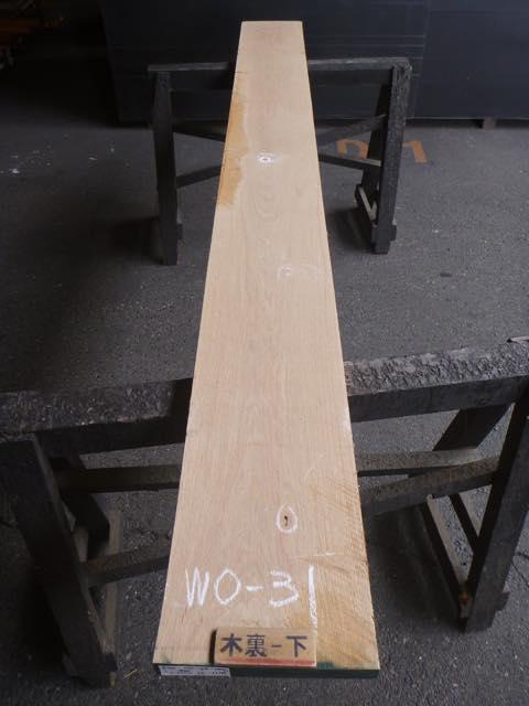 ホワイトオーク板 国内挽き 柾目 WO-31