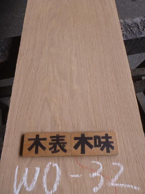 ホワイトオーク板 国内挽き 柾目 WO-32