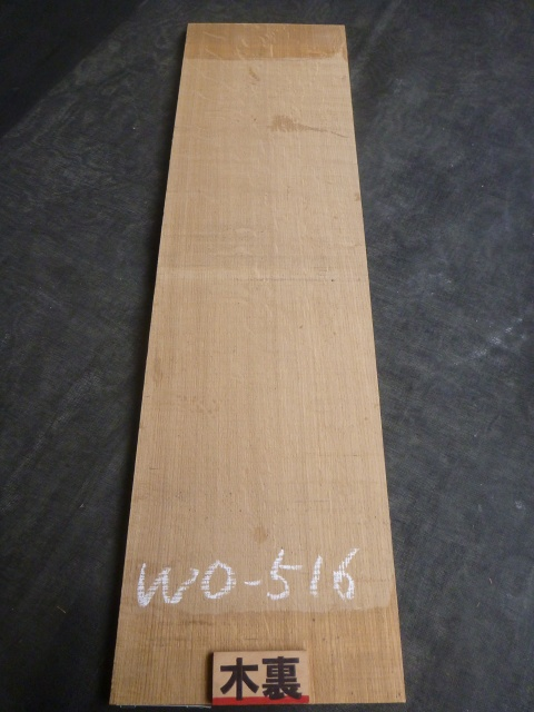 ホワイトオーク 薄板 一枚板